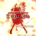 Touhou Koumakyou ~ Embodiment of Scarlet Devil